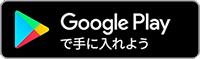 お父さんQRインストールGoogle Play