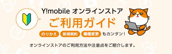 Y!mobile オンラインストアご利用ガイド