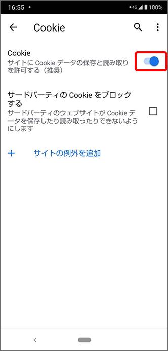 「Cookie」「オン」