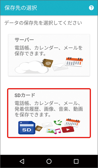 「SDカード」をタップ