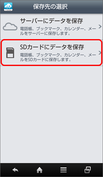 「SDカードにデータを保存」をタップ