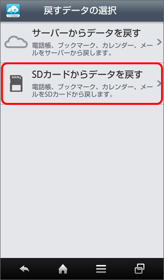 「SDカードからデータを戻す」をタップ