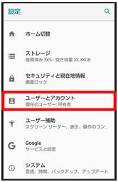 設定画面ユーザーとアカウント