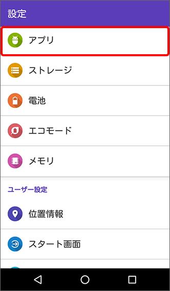 「アプリ」をタップ