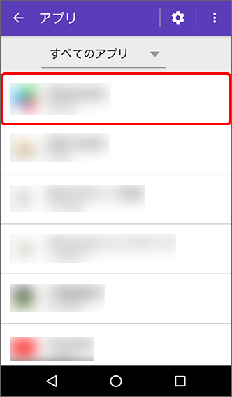 アップデートをアンインストールしたいアプリケーションを選択