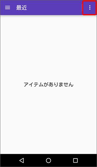 「メニュー」をタップ