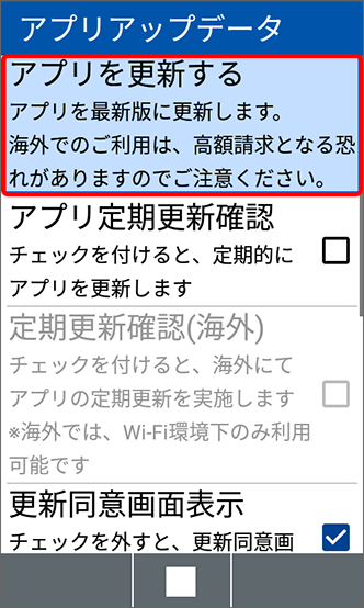アプリを更新するを選択