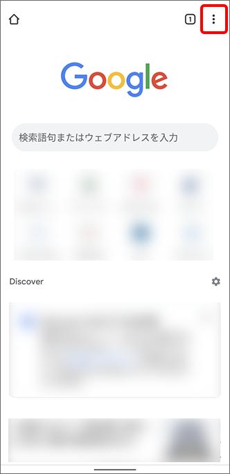 (その他アイコン)をタップ