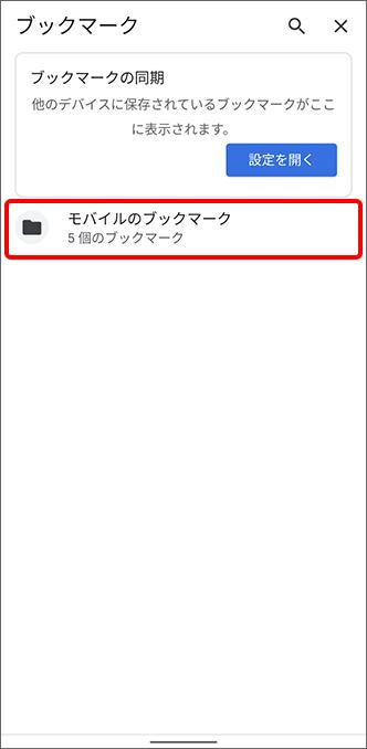 「モバイルのブックマーク」をタップ