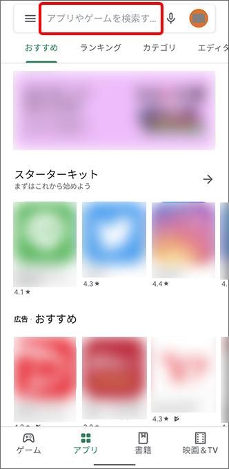 PlayStoreアプリ画面