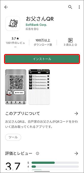 アプリ詳細画面