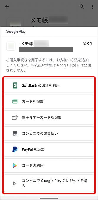 アプリ支払方法選択画面