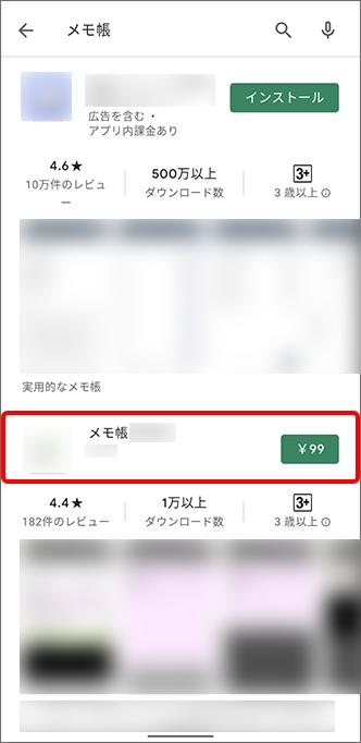 有料アプリ選択画面
