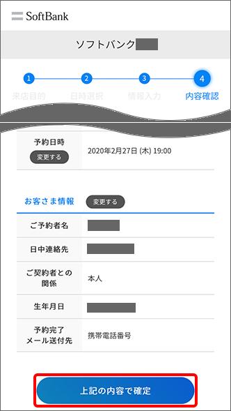 予約 ソフトバンク ショップ