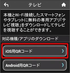 「iOS用QRコード」