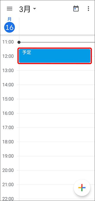 予定のある日時を表示し、予定をタップ