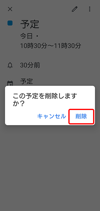 「削除」→「削除」をタップして完了