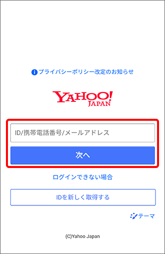 「Y!mobile メールアドレス(XXXXXX@yahoo.ne.jp)」を入力し「次へ」をタップ