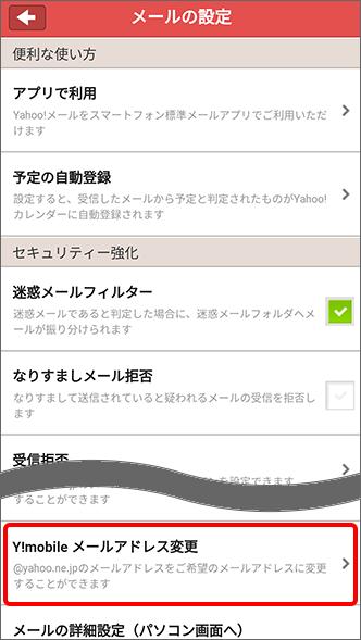 「Y!mobile メールアドレス変更」をタップ
