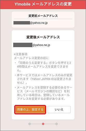 変更後メールアドレスが表示されますので、「同意の上、設定する」をタップ