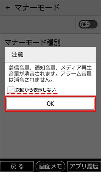 「OK」を選択