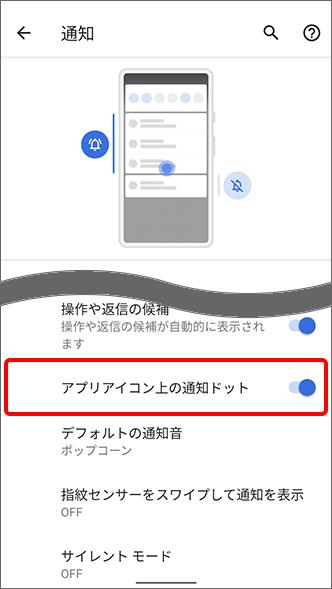 「アプリアイコン上の通知ドット」をオン
