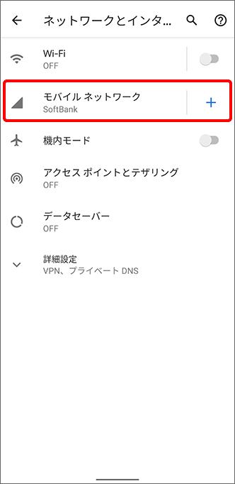 「モバイル ネットワーク」をタップ
