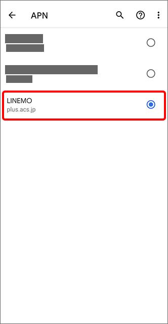 「LINEMO」の表示を確認