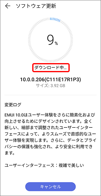 「ダウンロード中」と表示され、ソフトウェア更新の開始