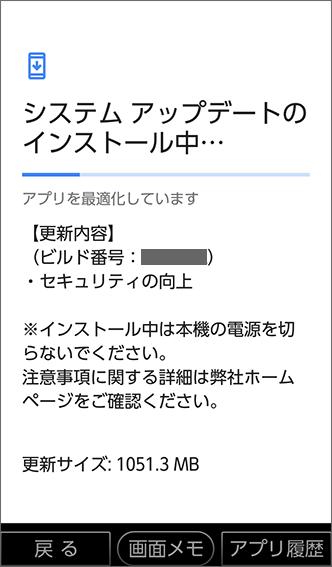 ソフトウェアインストール