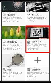 撮影モードボタン → 「読取カメラ」をタップ