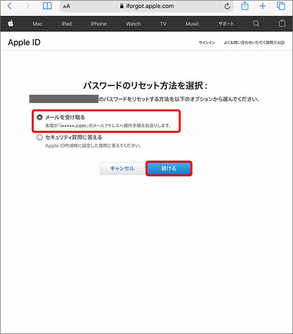 リセットメール選択画面