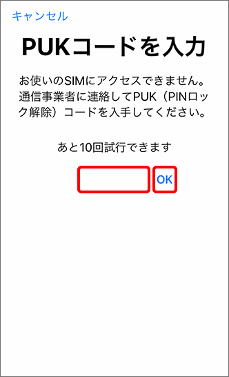 PUKコード入力