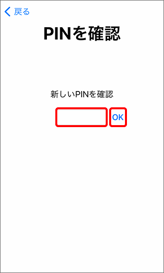 同じPINコードを再度入力
