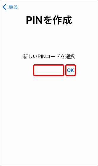 新しいPINコードを設定