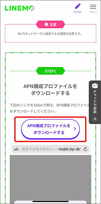 APN構成プロファイルをダウンロード