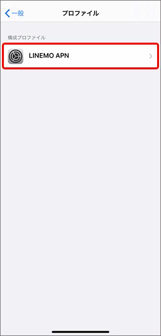 「LINEMO APN」をタップ