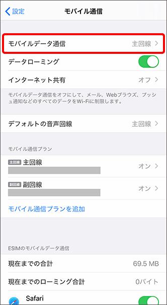 「モバイルデータ通信」をタップ