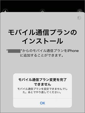 モバイル通信プランのインストール画面のエラー
