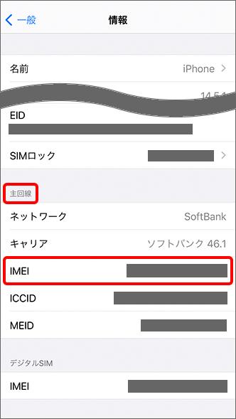 15桁の製造番号(IMEI)を確認