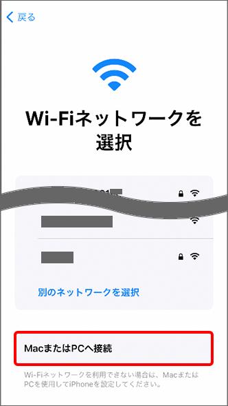 「Wi-Fiネットワークを選択」2