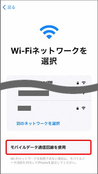 「Wi-Fiネットワークを選択」1