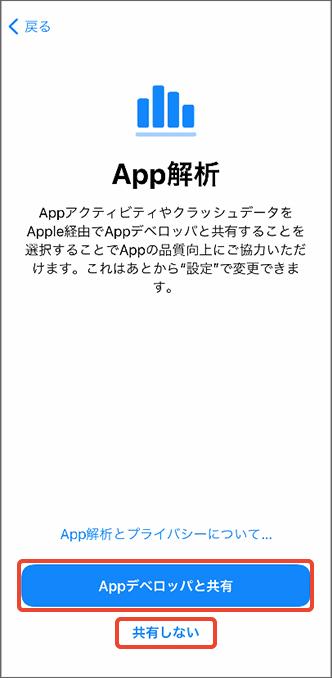 「App解析」