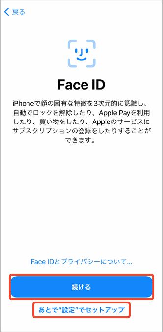 「Face ID」
