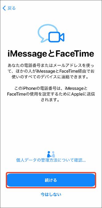 「iMessageとFacetime」