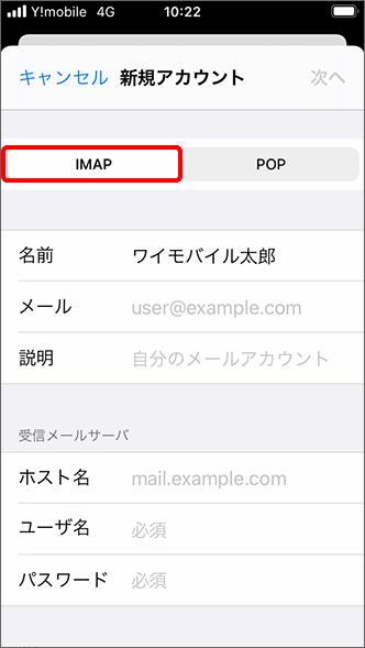 IMAPとPOP