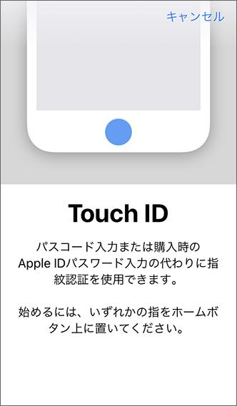画面の下にある「ホームボタン」に、指を置く