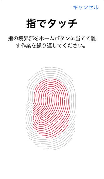 指紋の外側部分を意識して「ホームボタン」に触れる