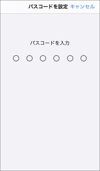 Touch ID が利用できない場合に使用するパスコード(6桁の数字)を入力