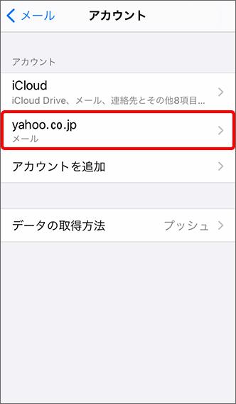 メールアカウントが追加されているのを確認し、設定完了